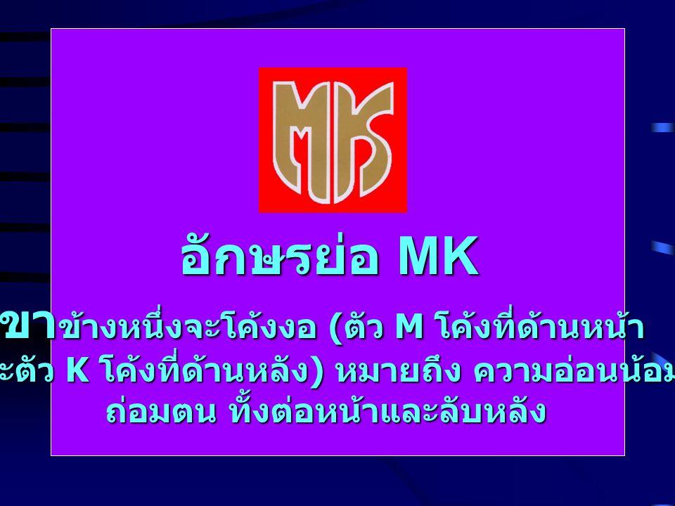อักษรย่อ MK ขาข้างหนึ่งจะโค้งงอ (ตัว M โค้งที่ด้านหน้า