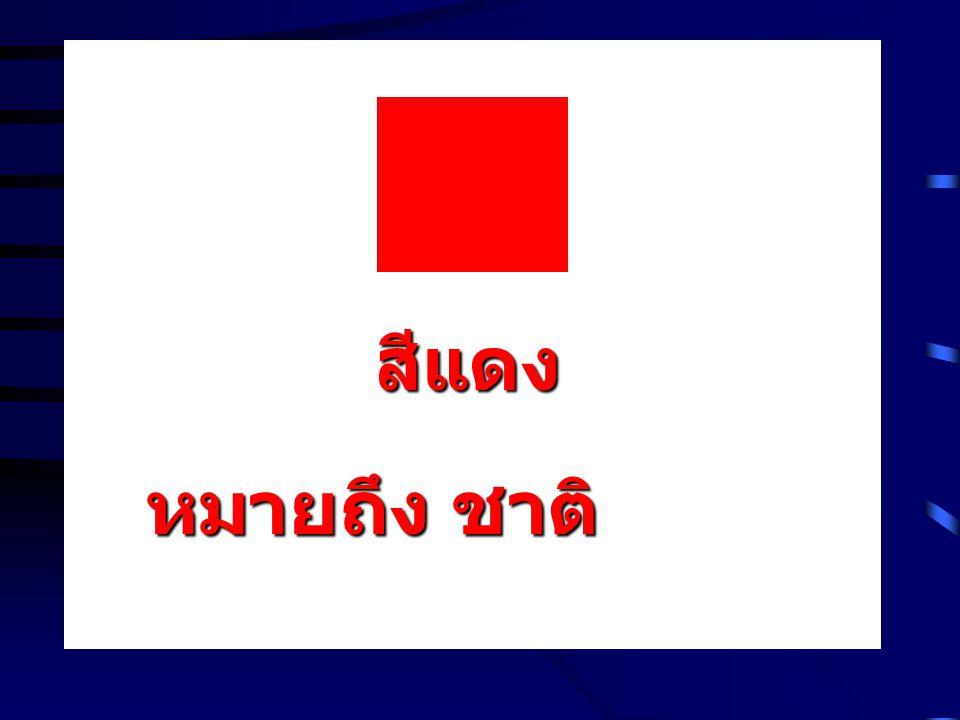 สีแดง หมายถึง ชาติ