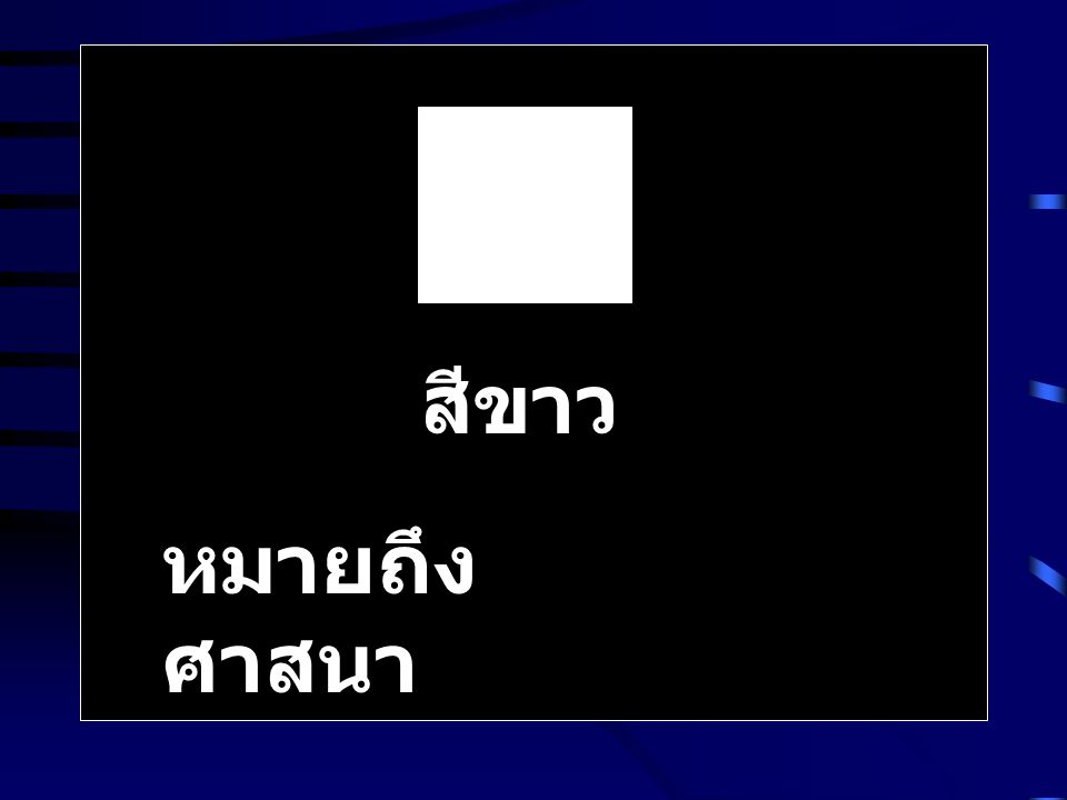 สีขาว หมายถึง ศาสนา