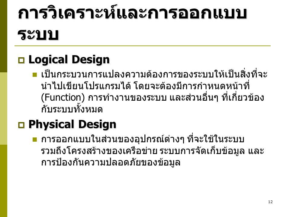 การวิเคราะห์และการออกแบบระบบ