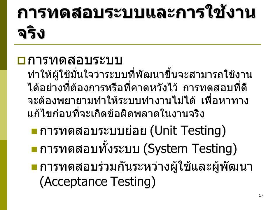 การทดสอบระบบและการใช้งานจริง
