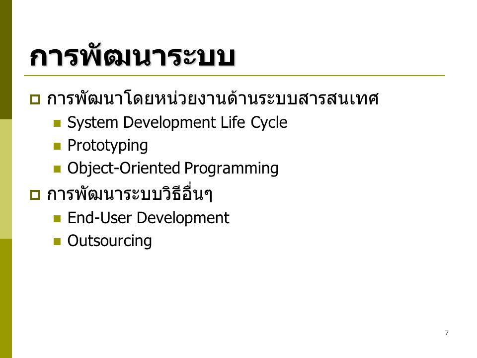 การพัฒนาระบบ การพัฒนาโดยหน่วยงานด้านระบบสารสนเทศ การพัฒนาระบบวิธีอื่นๆ
