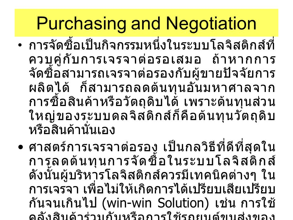 Purchasing and Negotiation