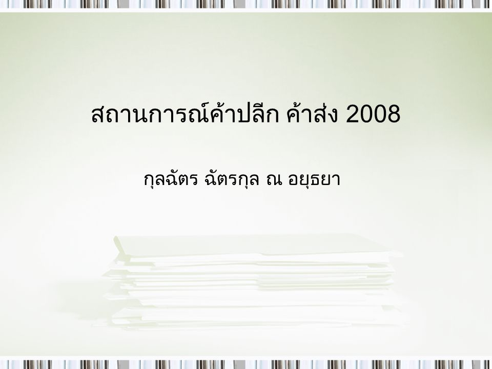 สถานการณ์ค้าปลีก ค้าส่ง 2008