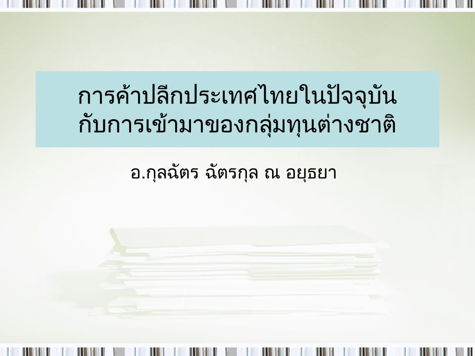 การค้าปลีกประเทศไทยในปัจจุบัน กับการเข้ามาของกลุ่มทุนต่างชาติ
