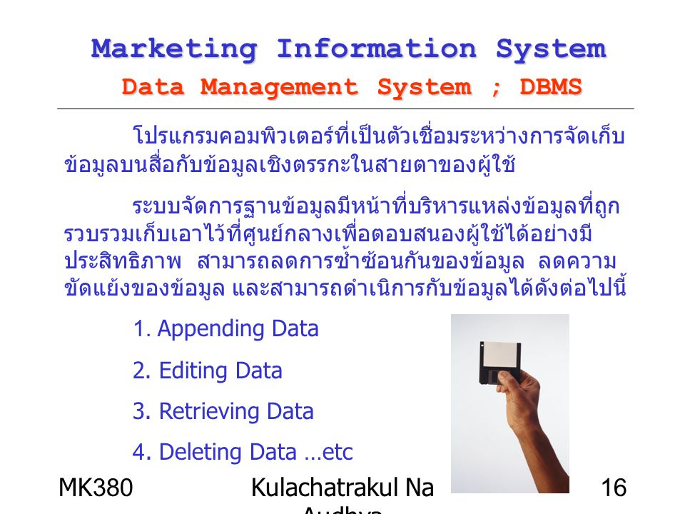 Marketing Information System Data Management System ; DBMS