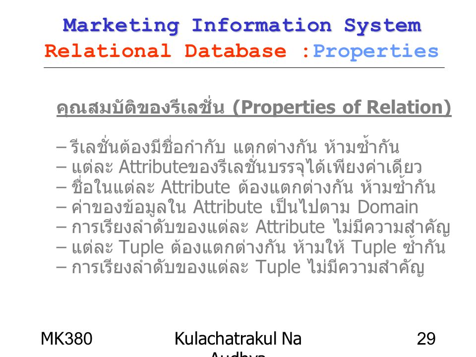 Marketing Information System Relational Database :Properties