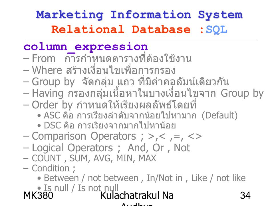 Marketing Information System Relational Database :SQL