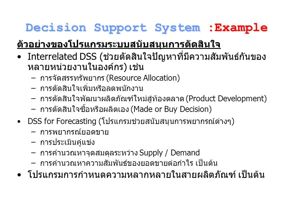 Decision Support System :Example