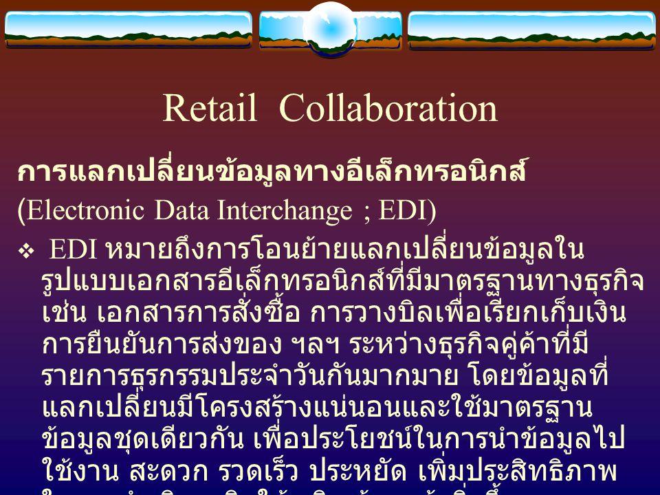 Retail Collaboration การแลกเปลี่ยนข้อมูลทางอีเล็กทรอนิกส์