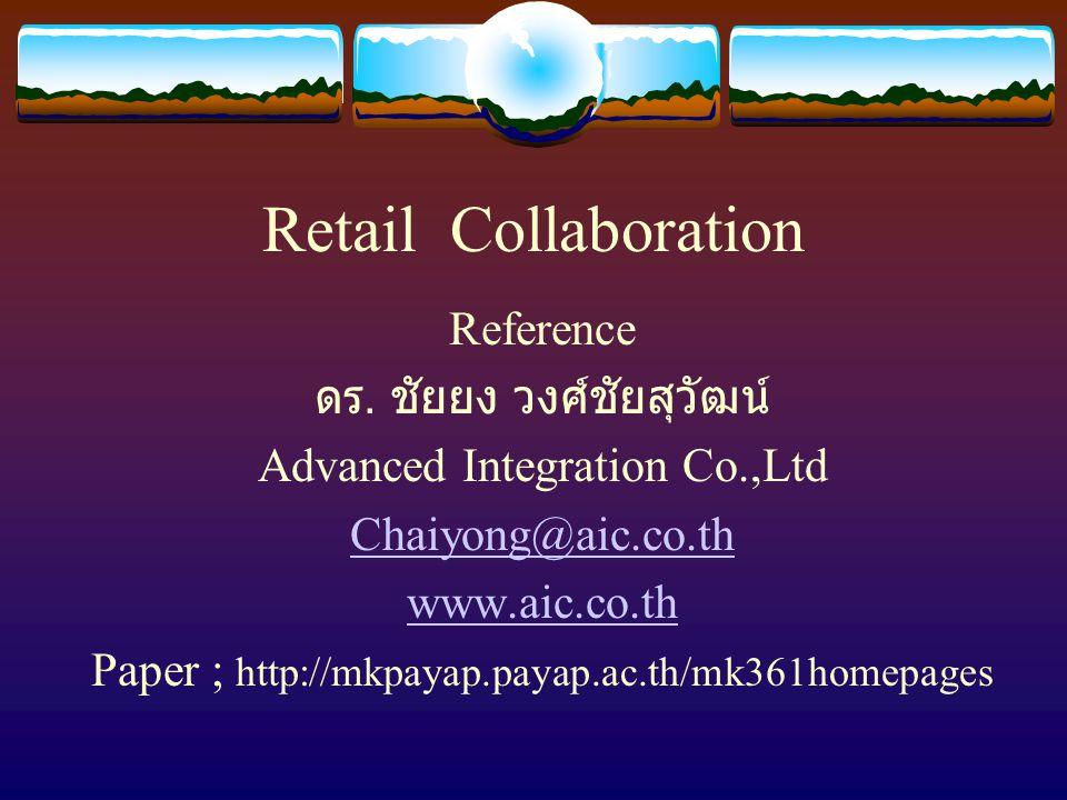 Retail Collaboration Reference ดร. ชัยยง วงศ์ชัยสุวัฒน์