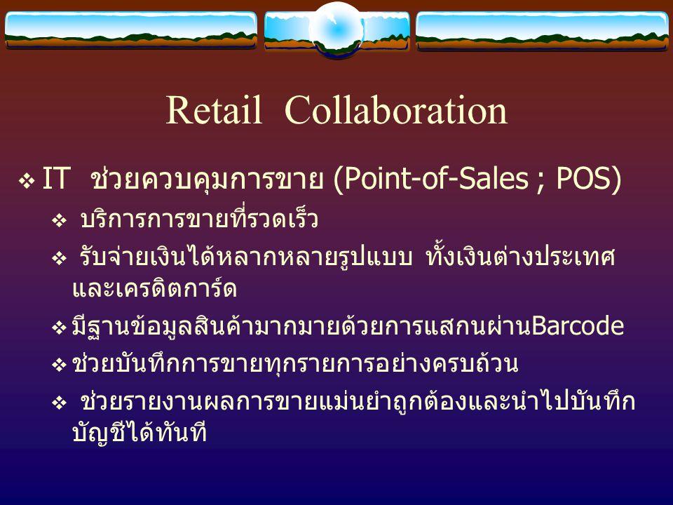 Retail Collaboration IT ช่วยควบคุมการขาย (Point-of-Sales ; POS)