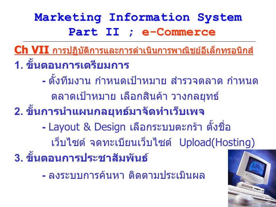 Marketing Information System Part II ; e-Commerce