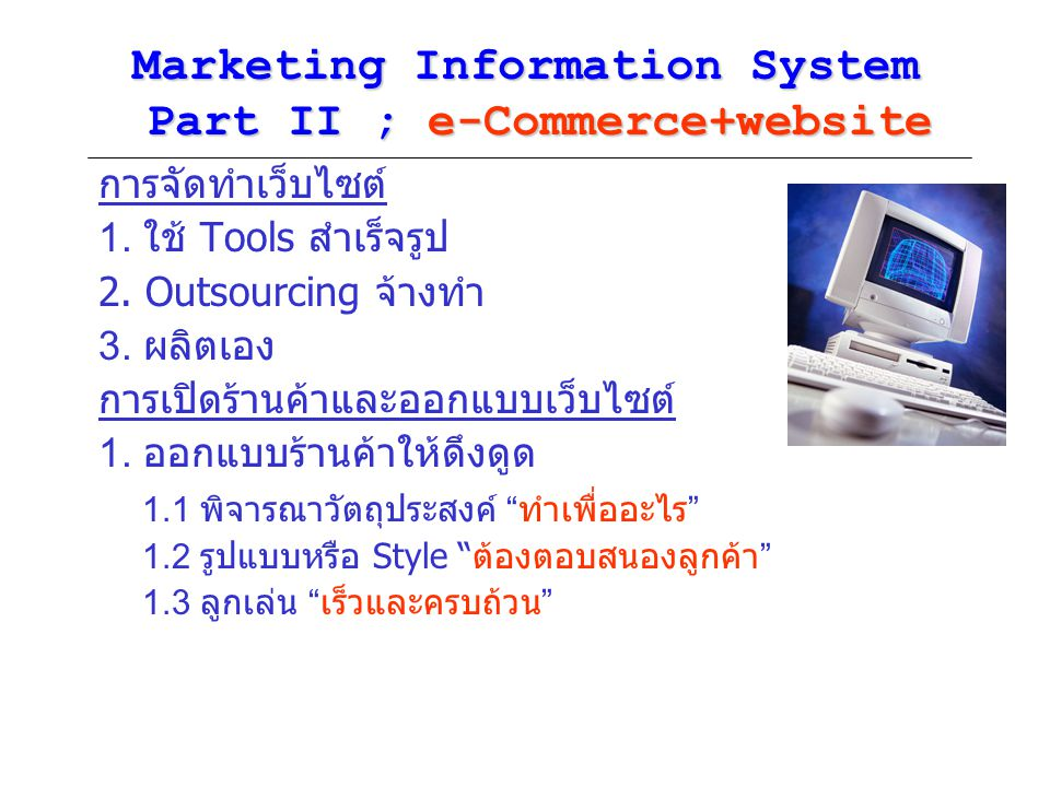 Marketing Information System Part II ; e-Commerce+website