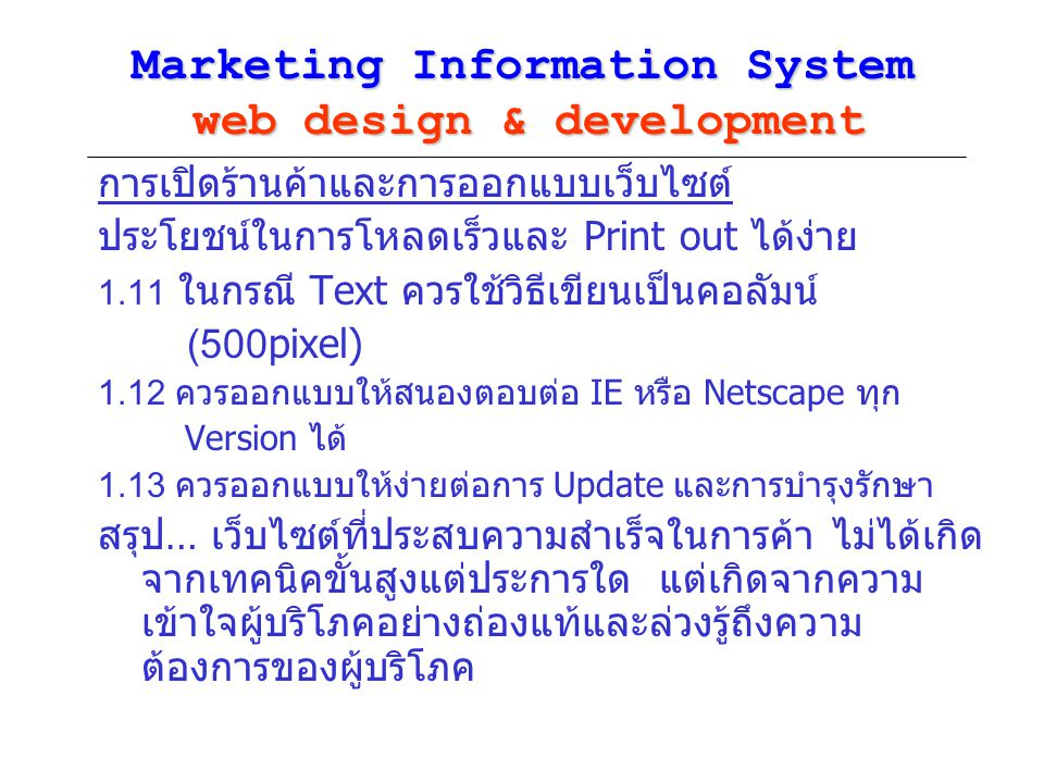 Marketing Information System web design & development