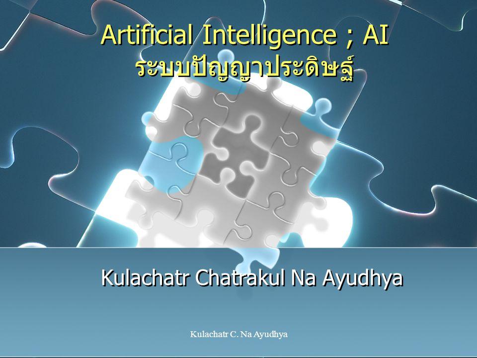 Artificial Intelligence ; AI ระบบปัญญาประดิษฐ์