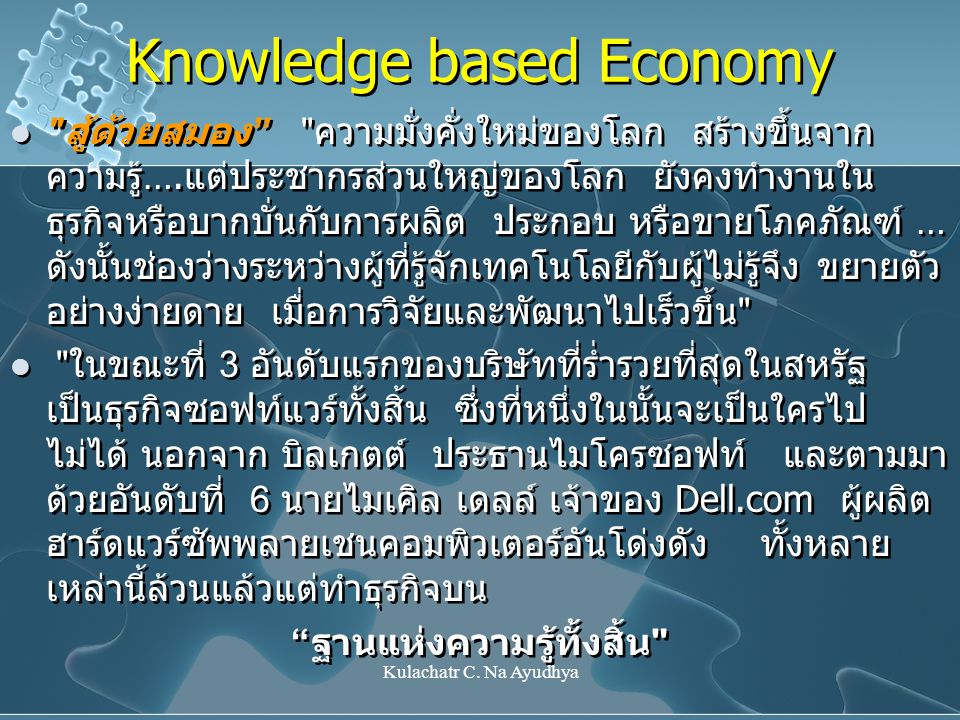 Knowledge based Economy