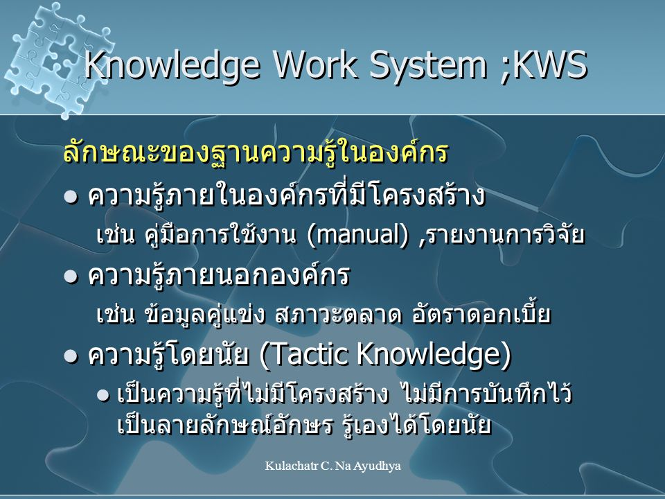 Knowledge Work System ;KWS