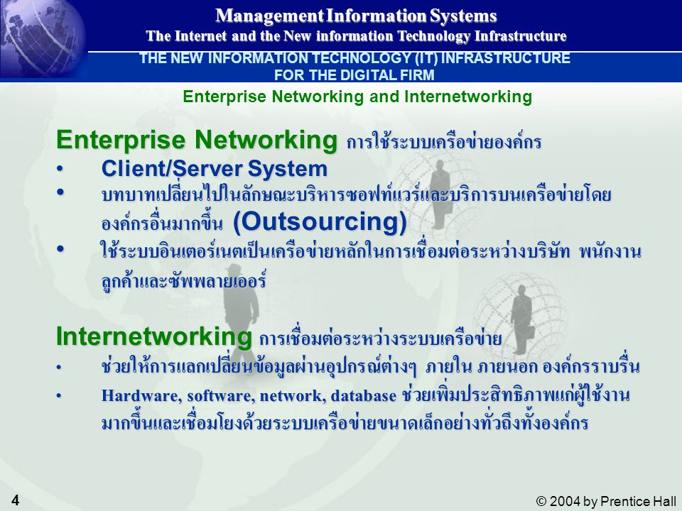 Enterprise Networking and Internetworking