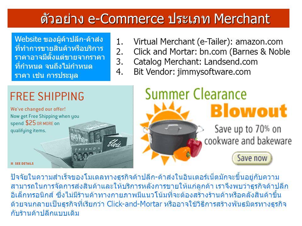 ตัวอย่าง e-Commerce ประเภท Merchant