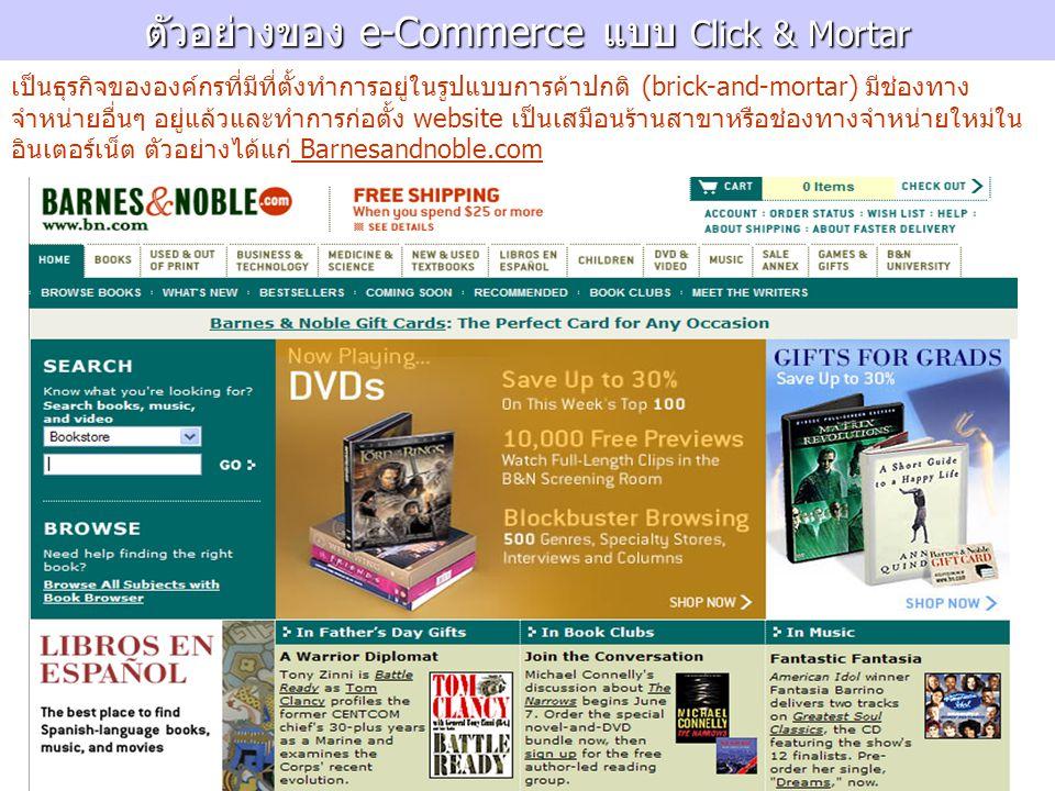 ตัวอย่างของ e-Commerce แบบ Click & Mortar