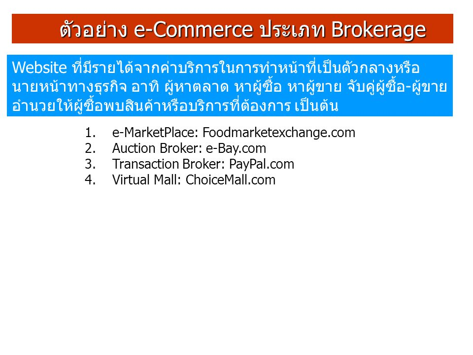 ตัวอย่าง e-Commerce ประเภท Brokerage