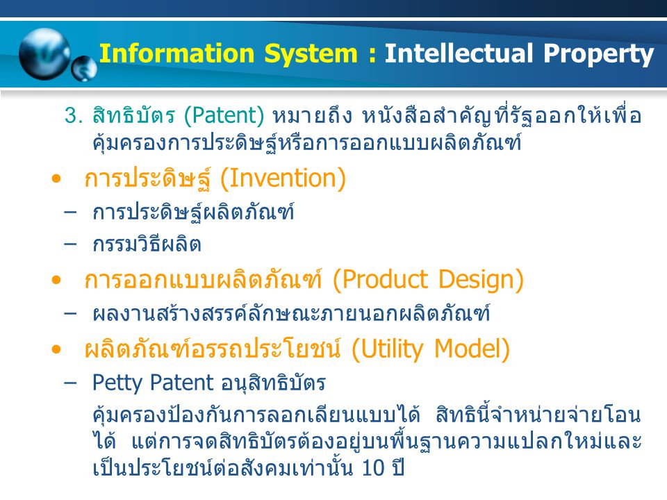 Information System : Intellectual Property