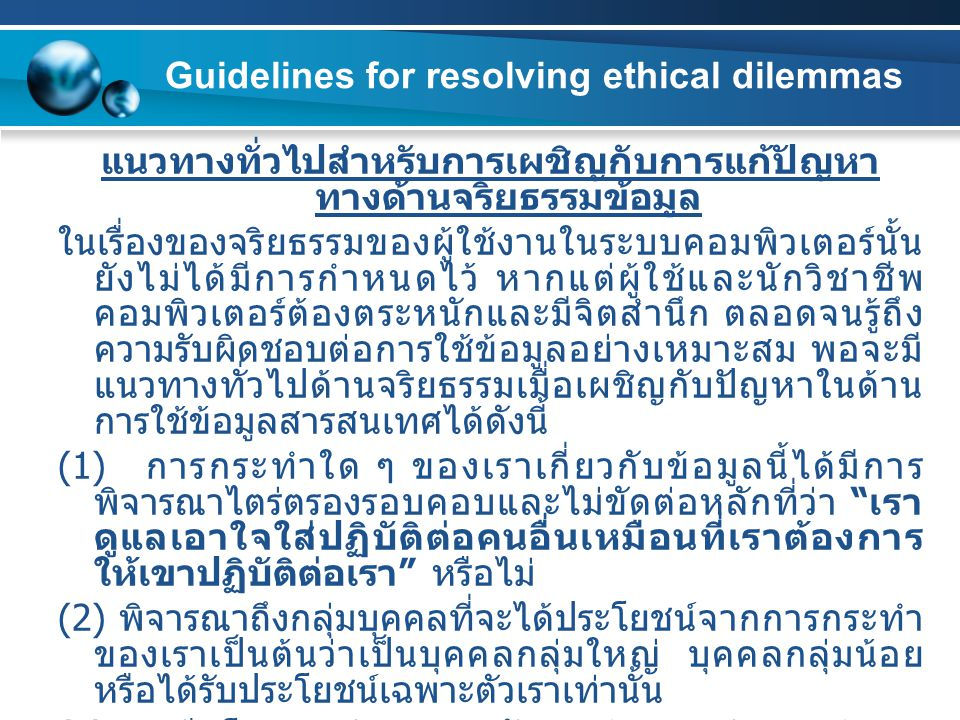 Guidelines for resolving ethical dilemmas