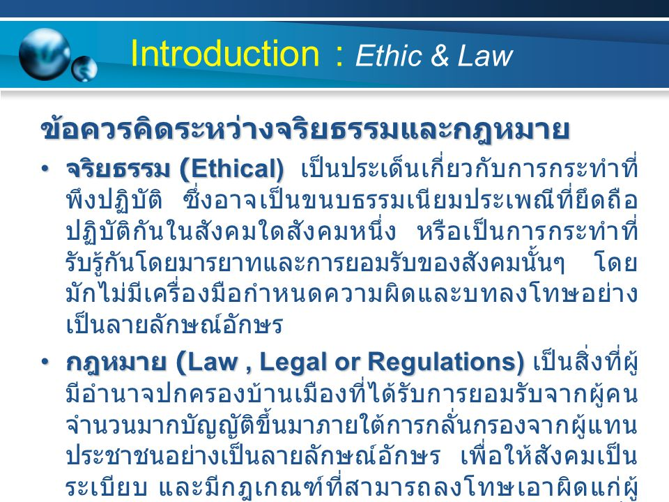 Introduction : Ethic & Law