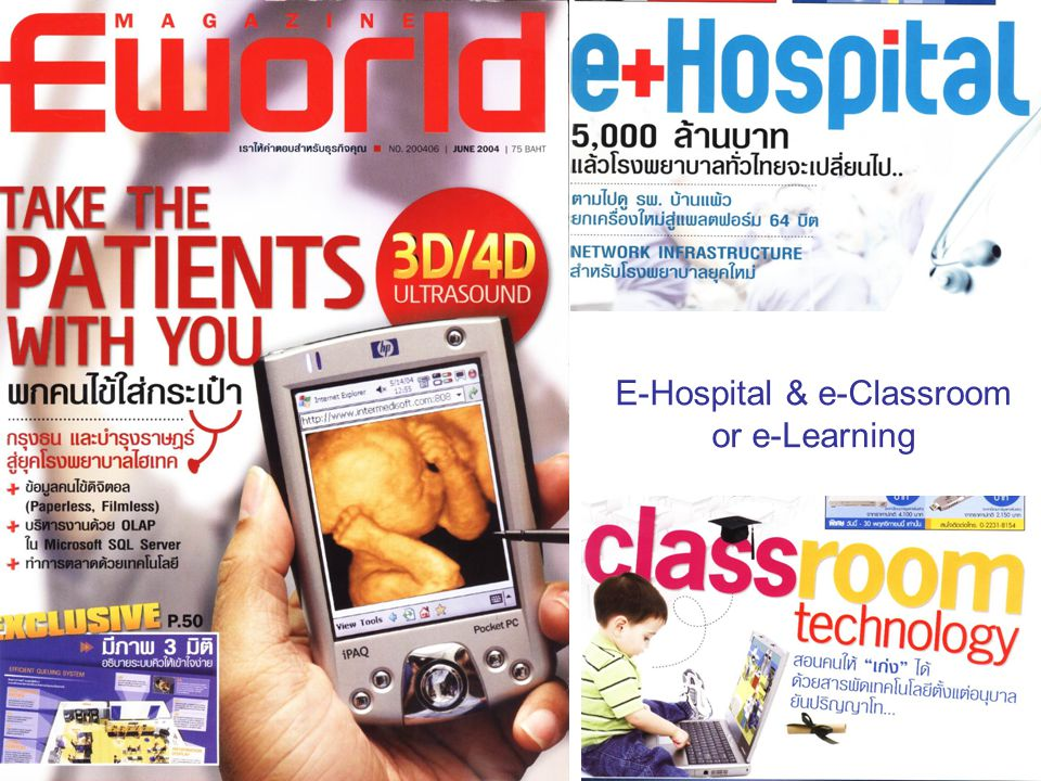 E-Hospital & e-Classroom or e-Learning