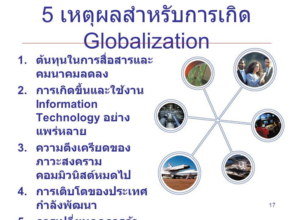5 เหตุผลสำหรับการเกิด Globalization