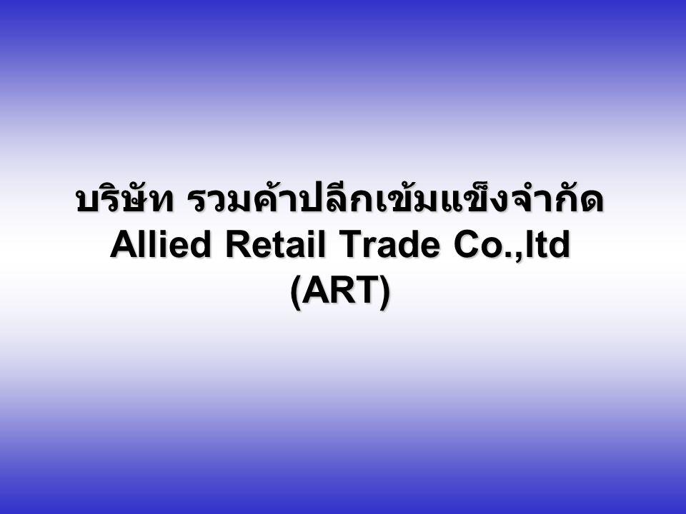บริษัท รวมค้าปลีกเข้มแข็งจำกัด Allied Retail Trade Co.,ltd (ART)