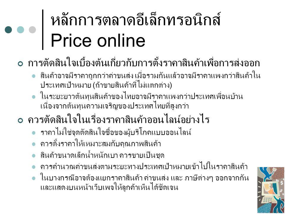 หลักการตลาดอีเล็กทรอนิกส์ Price online