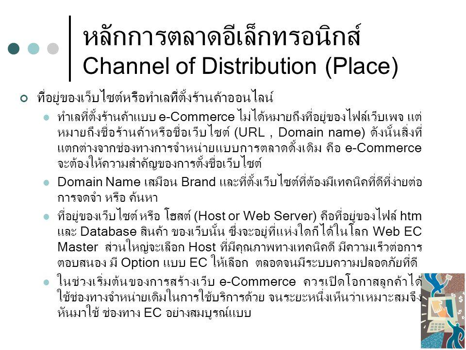 หลักการตลาดอีเล็กทรอนิกส์ Channel of Distribution (Place)