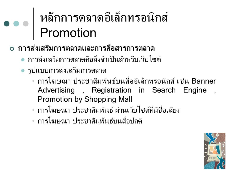 หลักการตลาดอีเล็กทรอนิกส์ Promotion