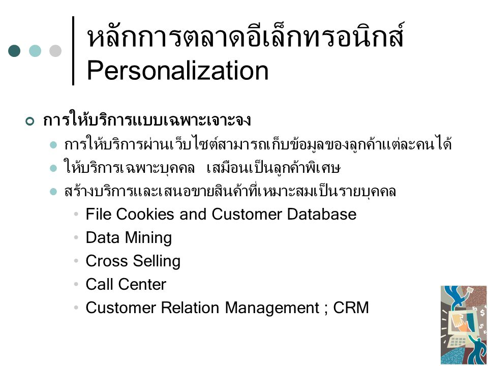 หลักการตลาดอีเล็กทรอนิกส์ Personalization