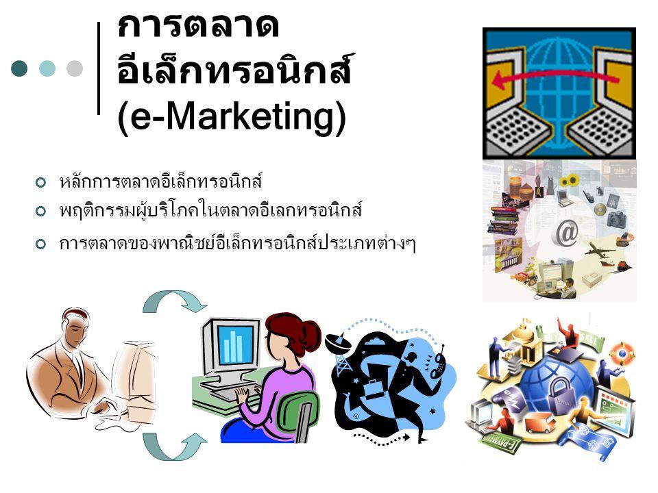 การตลาดอีเล็กทรอนิกส์ (e-Marketing)