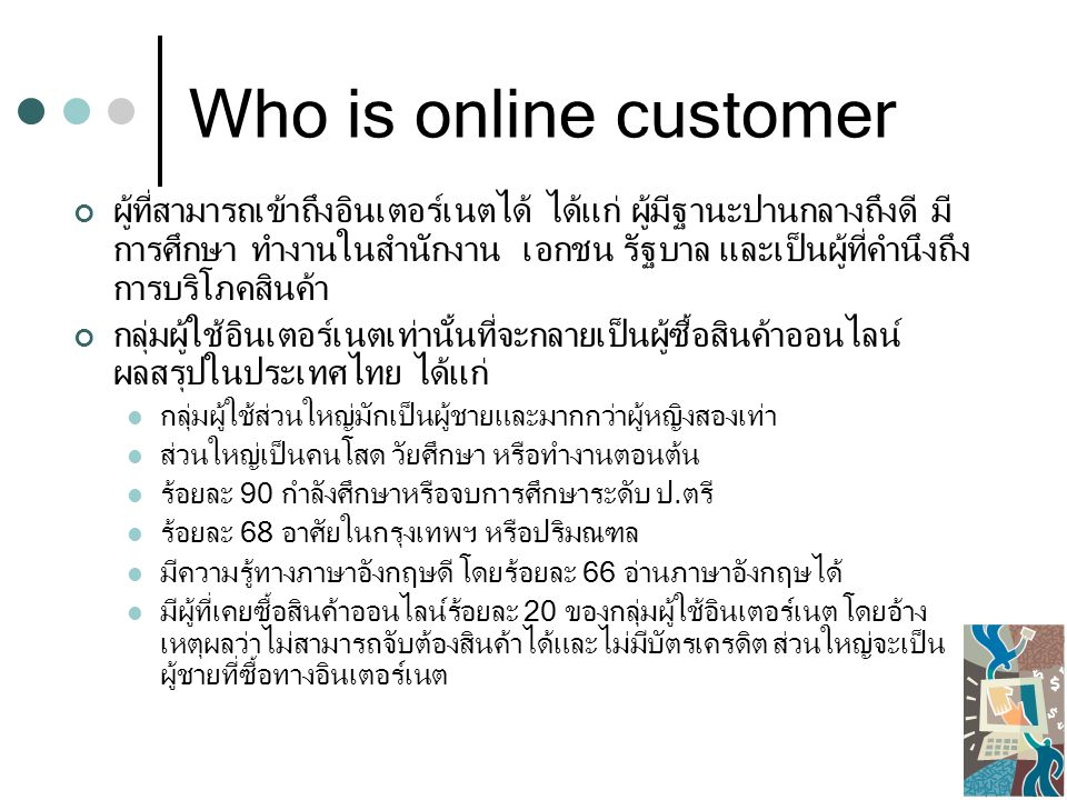 Who is online customer