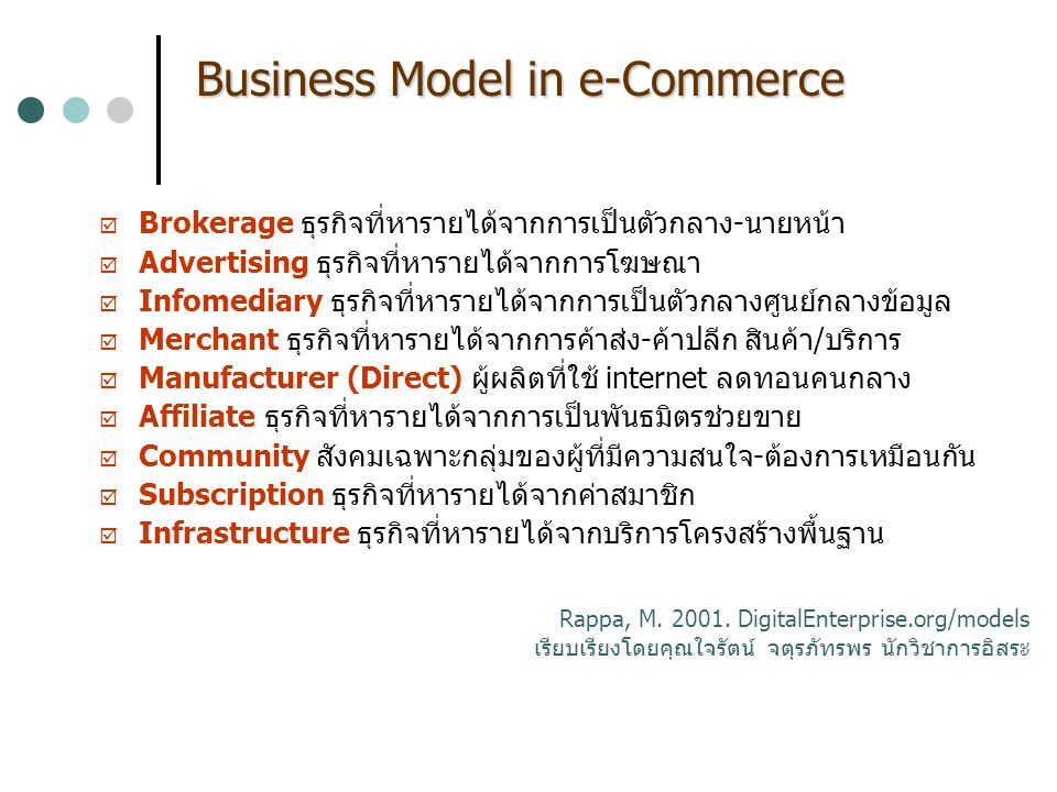 Business Model in e-Commerce