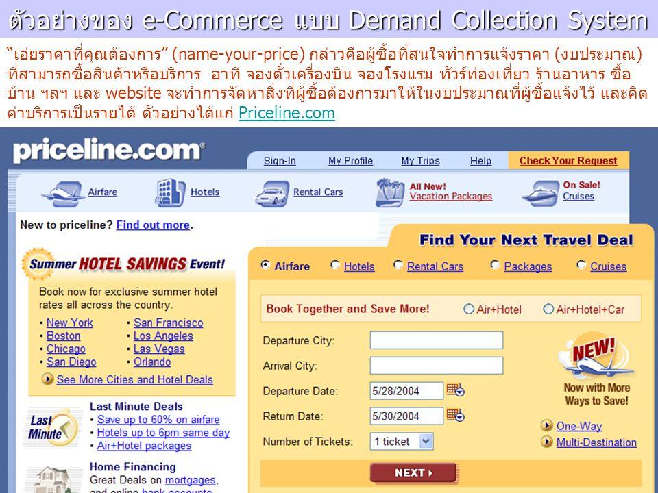 ตัวอย่างของ e-Commerce แบบ Demand Collection System