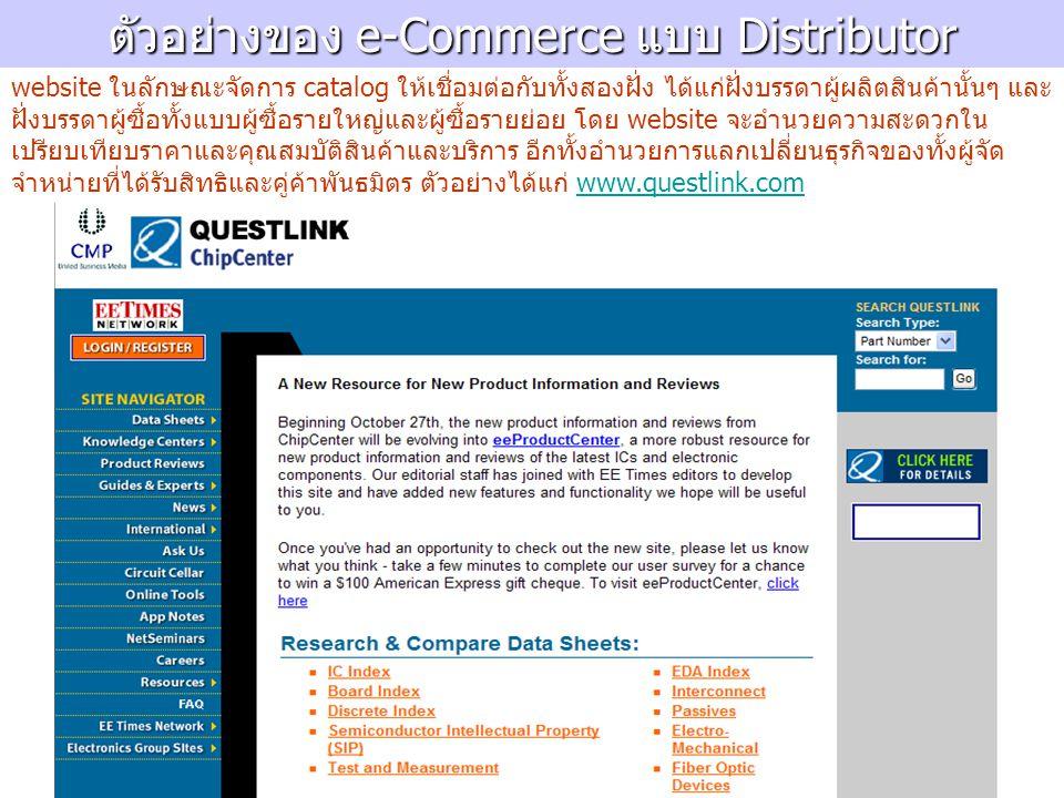 ตัวอย่างของ e-Commerce แบบ Distributor