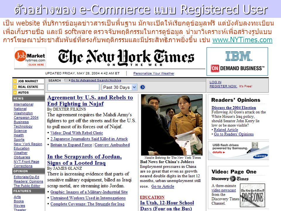 ตัวอย่างของ e-Commerce แบบ Registered User