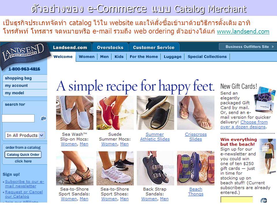 ตัวอย่างของ e-Commerce แบบ Catalog Merchant