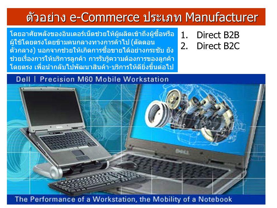 ตัวอย่าง e-Commerce ประเภท Manufacturer