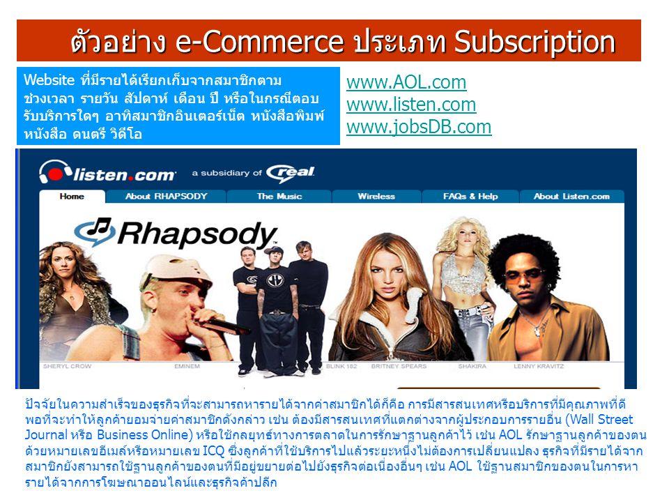 ตัวอย่าง e-Commerce ประเภท Subscription