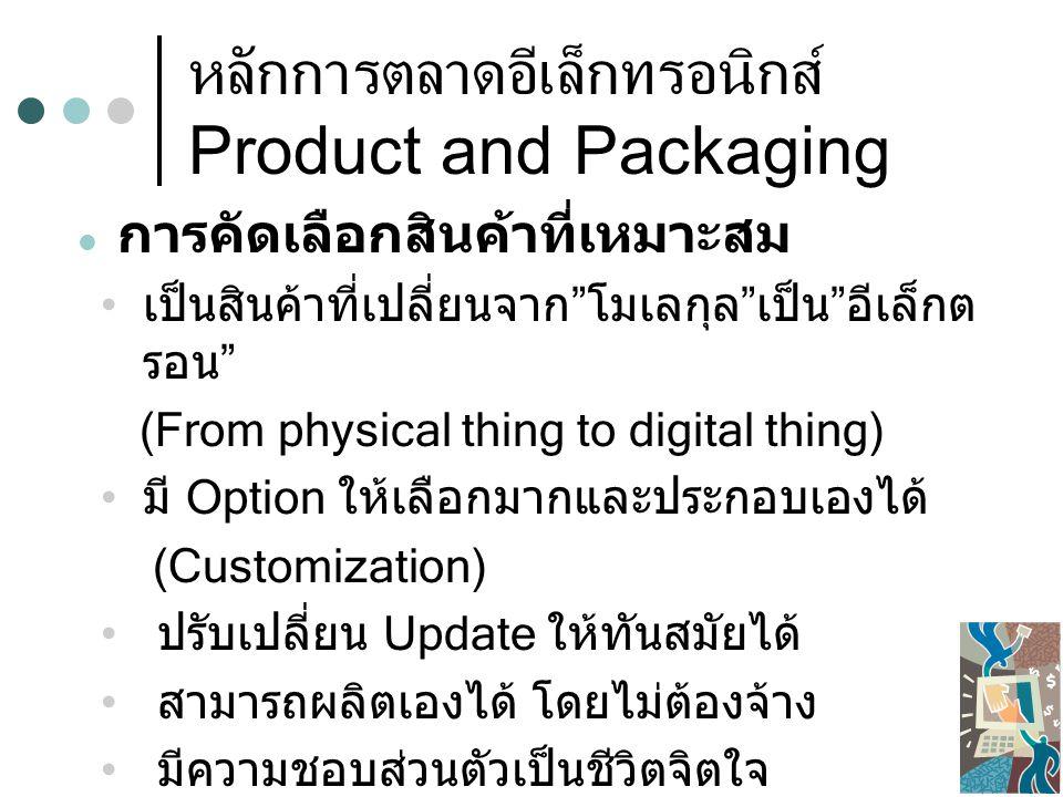 หลักการตลาดอีเล็กทรอนิกส์ Product and Packaging