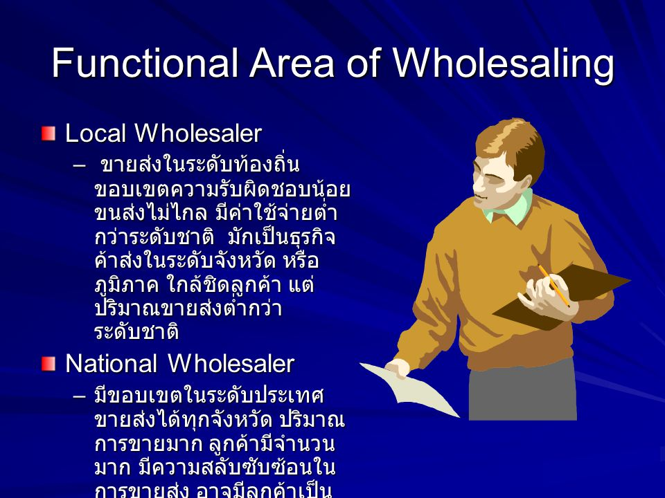 Functional Area of Wholesaling