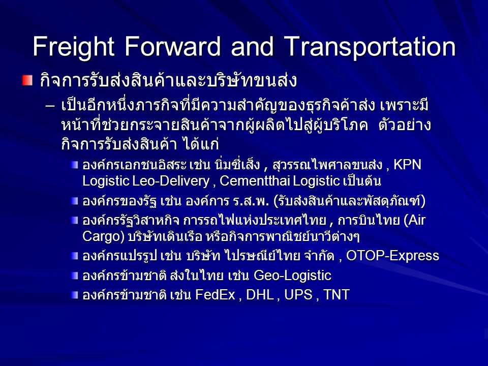 Freight Forward and Transportation