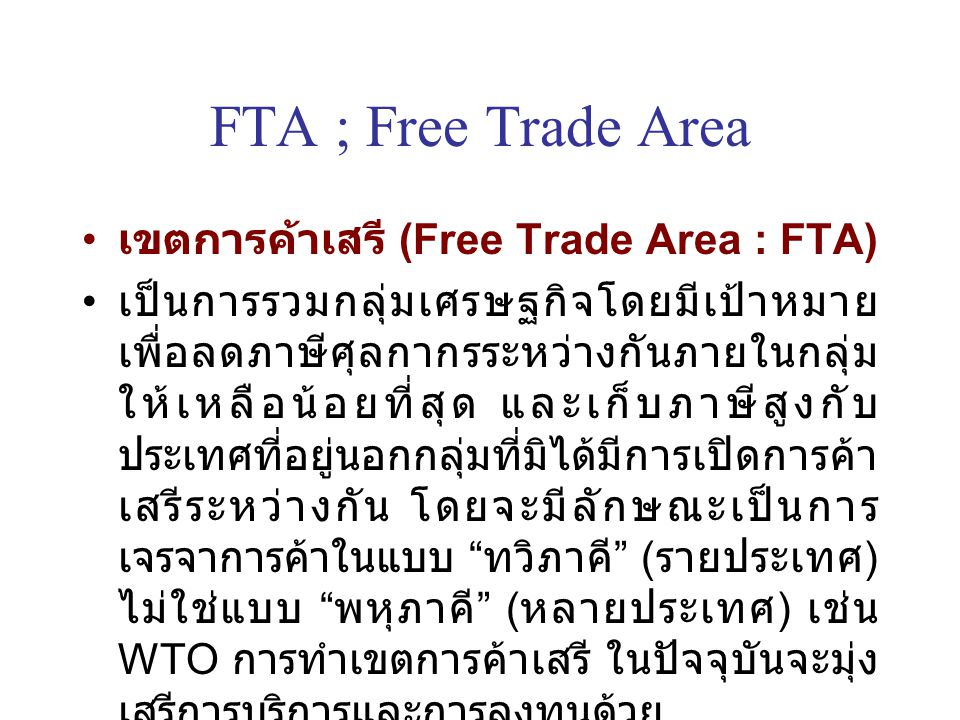 FTA ; Free Trade Area เขตการค้าเสรี (Free Trade Area : FTA)