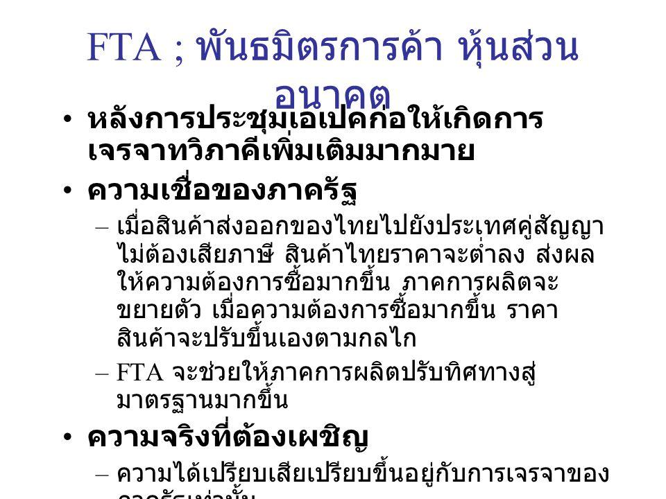 FTA ; พันธมิตรการค้า หุ้นส่วนอนาคต